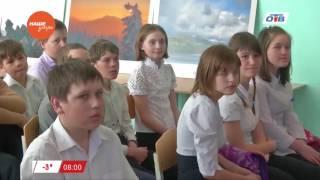 Экологические уроки для школьников