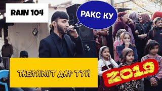RAIN 104 РАКС КУ (ДАР ТУЙ) NEW2019  РАЙН 104 RAKS KU (dar tuy) NEW 2019 Official video