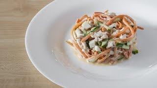 Салат из корейской моркови и курицы