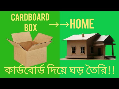 how-to-make-a-small-cardboard-house-||-a-small-house-out-of-cardboard-box-||-simple-and-easy-diy.