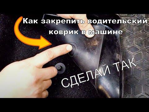 Как закрепить водительский коврик