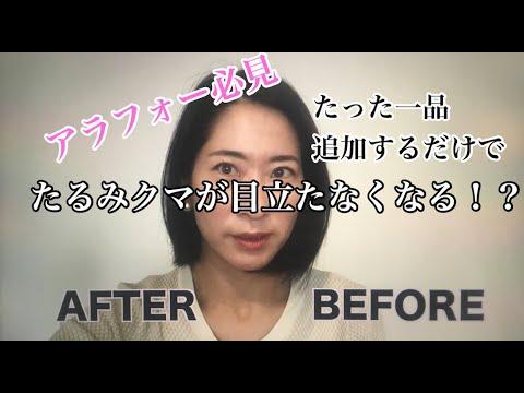 目の下のたるみを解消!目立たなくするメイク | How To Conceal Eye Circles/Bag