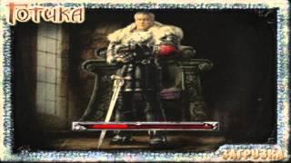 gothic серия 41 - Старая башня Ксардаса