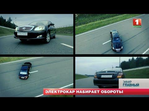 Электромобили: новая эра в белорусском машиностроении. Главный эфир