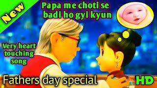 Father's day special song | Papa main choti se badi ho gyi kyun | cartoon shizuka version sad song
