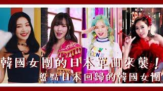 韓國日本風格大不同!韓國女團的日本單曲來襲! | 日本回歸的韓國女團 ...
