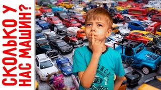 Сколько у нас машин (моделек)? Давайте посчитаем!