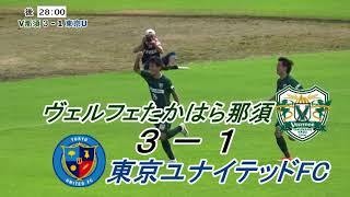 2017/09/10 ヴェルフェたかはら那須vs東京ユナイテッドFC