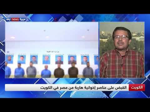 سامح عيد: فكرة ارتباط الإسلام السياسي بتنظيم الإخوان في الكويت غير مبررة  - 20:54-2019 / 7 / 13