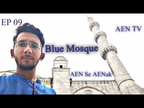 Blue Mosque | EP 09 | AEN Se AENak | AEN TV