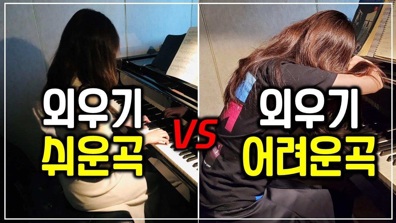 공감주의ㅋㅋ 외우기 쉬운 피아노곡 vs 외우기 어려운 피아노곡