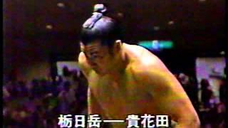 Takanohana (貴乃花 光司) - Aki Basho - Sep. 1989