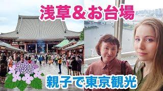 親子で東京観光!🗼浅草&お台場へ!温泉とおにぎり