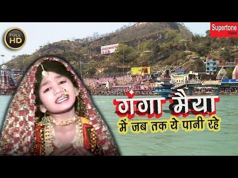हरिद्धार का ऐतिहासिक लोकप्रिय भजन । गंगा मैया में जब तक ये पानी रहे । मेरे सजना तेरी ज़िंदगानी रहे