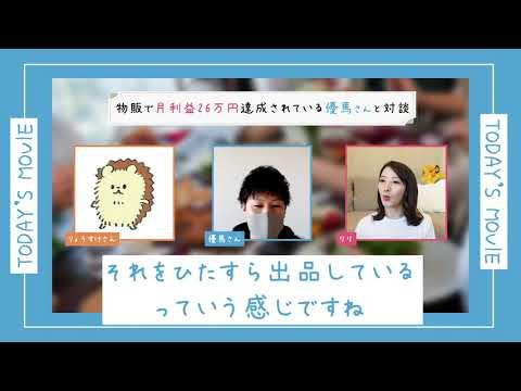 【対談動画】物販で月利益26万円達成