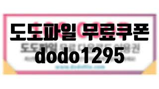 도도파일 무료쿠폰 나눔합니다 dodo1295 중복 ok