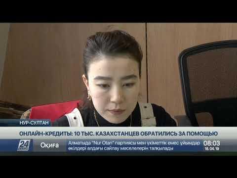 Онлайн-кредиты: 10 тыс. казахстанцев обратились за помощью