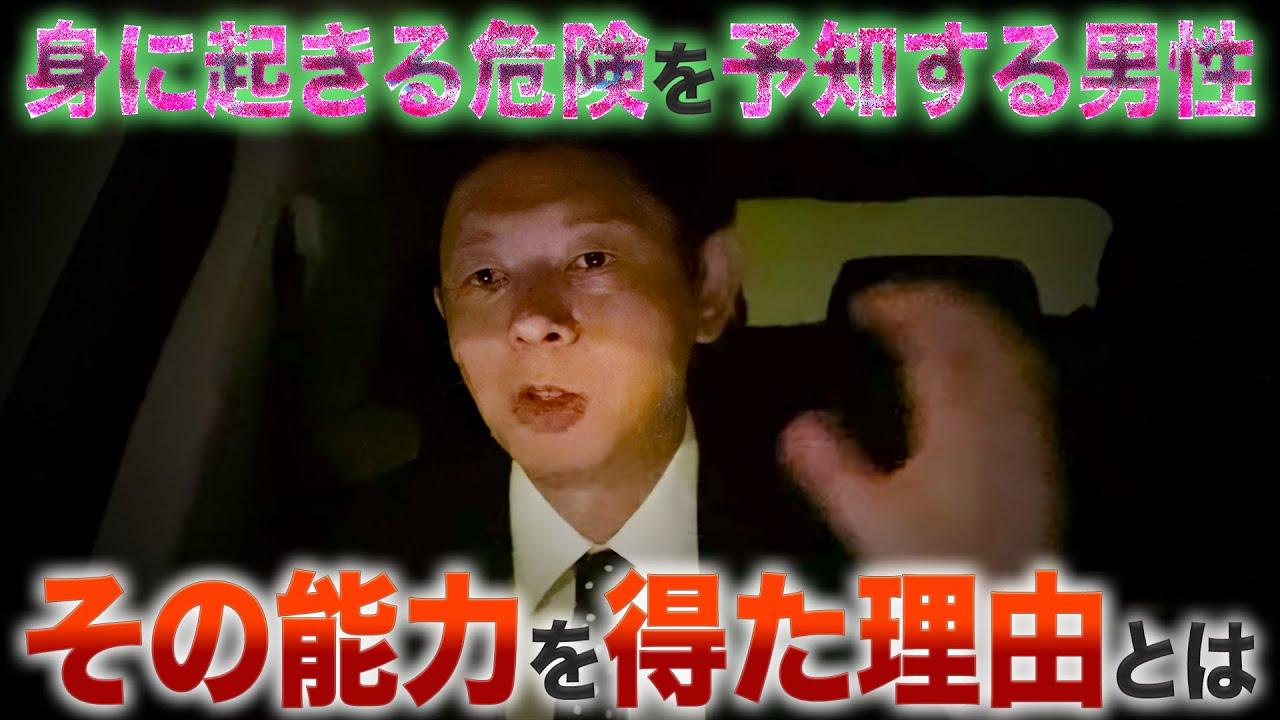 #115 男性スタッフが霊能力を得たきっかけが衝撃的すぎた【島田秀平のお怪談巡り】
