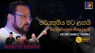 Mariyathumiya Mata Lagai  |  Acoustic Version  |  Anton Charles Thomas Thumbnail
