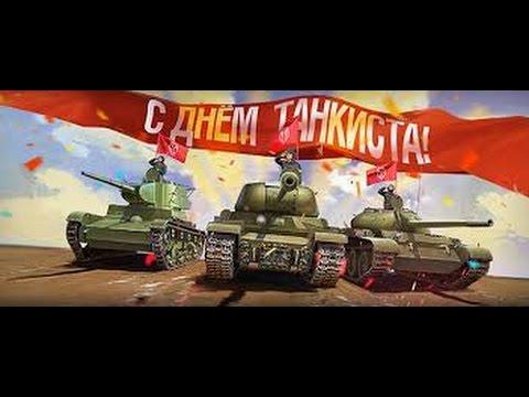 день танкиста 2016 фото