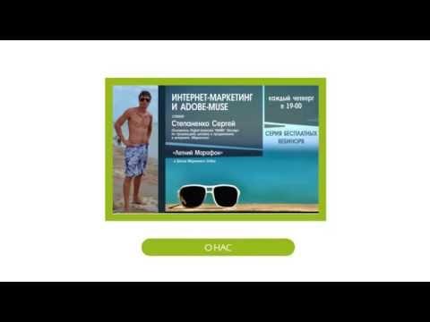 Бесплатное онлайн обучение маркетингу и рекламе