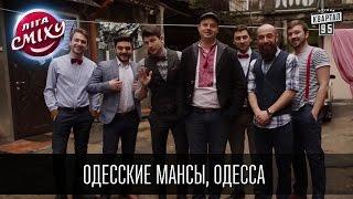 """Участники фестиваля """"Лига Смеха"""" в Одессе - Одесские мансы, Одесса"""
