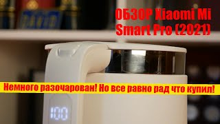 Нужен ли умный чайник Xiaomi Mi Smart Kettle Pro 2 (2021) / Арстайл /