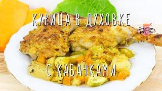 🍗 Как Быстро и Вкусно Приготовить Куриные Окорочка в Духовке с Картошкой и Овощами
