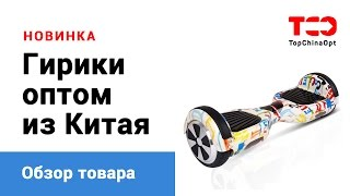 Купить гироскутеры оптом - разбирайтесь в них!(Купить гироскутеры оптом - это первый гаг для тех, кто хочет заниматься не только прибыльным но и очень акту..., 2016-04-06T17:09:57.000Z)
