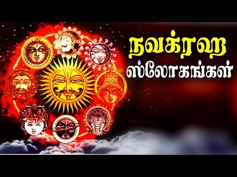 Powerful Navagraha Slokas | Navagraha Slokas For Removing Obstacles | Best Tamil Devotional Songs
