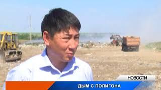 В Уральске горит городская свалка