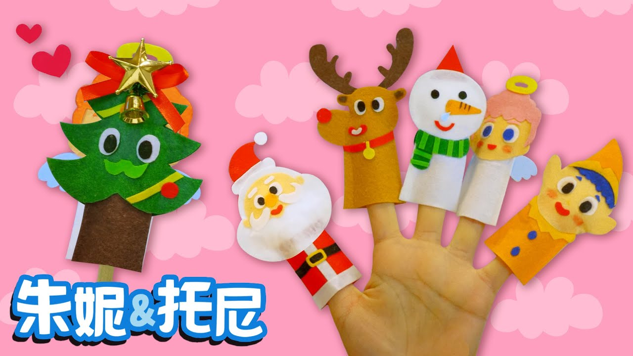 圣诞节手指游戏 | 圣诞节儿歌 | Christmas Song | Chinese Song for Kids | KizCastle