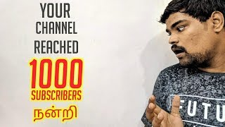 Your Channel Reached 1000 SUBSCRIBERS 😍💯| Android Freak Tamil | Thankyou 🔥🔥🔥