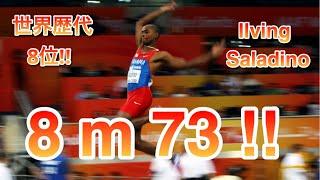 Compilation of Irving Saladino (走幅跳, long jump)