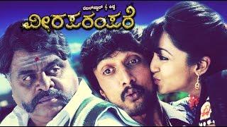 Veera Parampare Kannada Full Movie | Sudeep Kannada Movies | New Release Kannada Movies 2016
