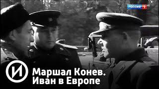 Маршал Конев. Иван в Европе. Документальный фильм 2018 | Телеканал