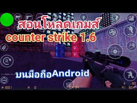 สอนโหลดเกมส์เคาร์เตอร์ counter strike  บนมือถือAndroid