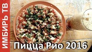 Пицца Рио 2016 (без мельдония) - Имбирь ТВ