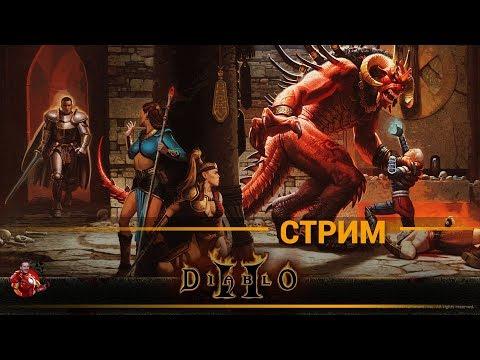 Diablo 2 - Battle.net / Фарм мефа на хелле