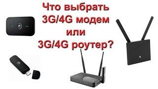 Что выбрать 3g/4g модем или 3g/4g роутер?