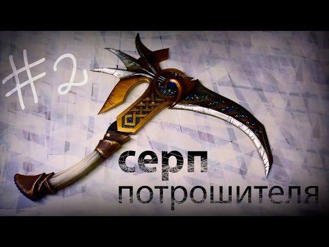 видео: Серп Потрошителя из игры panzar часть 2 / weapons from the game diy