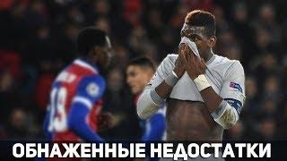 Базель 1:0 Манчестер Юнайтед | Обнаженные недостатки