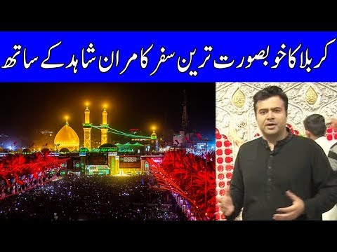 Live from Karbala | On The Front with Kamran Shahid | 9 September 2019 | Dunya News