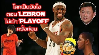 โลกเป็นยังไงเมื่อ-lebron-james-ไม่ได้เข้า-playoff-ครั้งก่อน