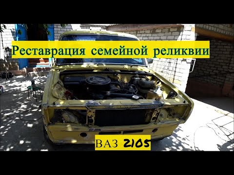 Реставрация семейной реликвии ВАЗ 2105. Подарок ДЕДУШКИ 35 лет в семье