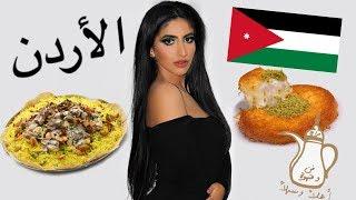 سافرت الأردن عمان لأول مرة  * صدمة العمر*