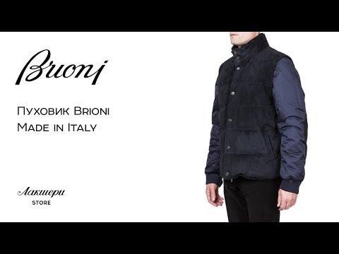 Утепленный пуховик от модного итальянского бренда мужской одежды Brioni: ID 75426
