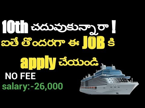 10TH CLASS QUALIFICATION JOBS IN AP, TELANGANA /LATEST JOB NOTIFICATIONS