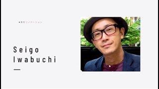【クラウドファンディング】廃校リノベーション 空間デザイナー岩渕誠悟の環境が人を変える