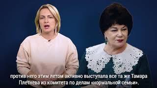 Как российские чиновники говорят о сексе?